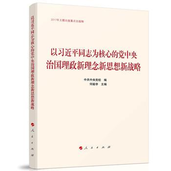 以习同志为核心的党中央治国理政新理念新思想新战略(pdf+txt+epub+azw3+mobi电子书在线阅读下载)