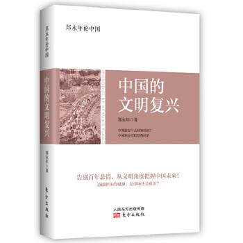 郑永年论中国:中国的文明复兴(pdf+txt+epub+azw3+mobi电子书在线阅读下载)